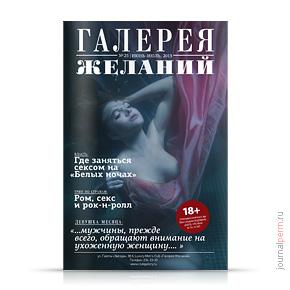 Галерея желаний №25, июнь-июль 2013
