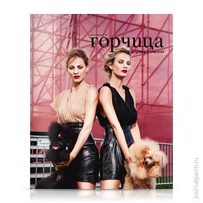 cover-gorchica-15