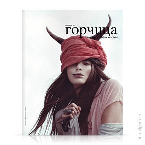 Горчица, №16, сентябрь 2011