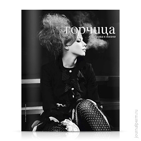cover-gorchica-18