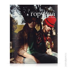 cover-gorchica-26
