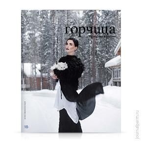 Горчица, №30, февраль 2013