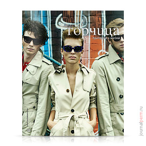 cover-gorchica-35