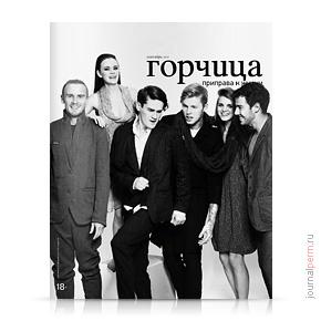 cover-gorchica-36