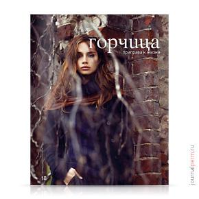 cover-gorchica-37