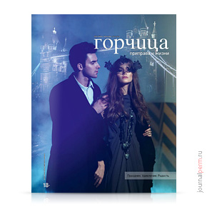cover-gorchica-39
