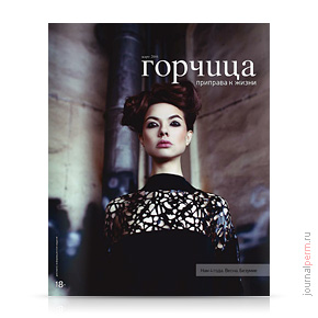 cover-gorchica-41