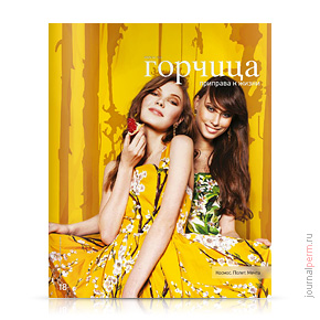 cover-gorchica-42