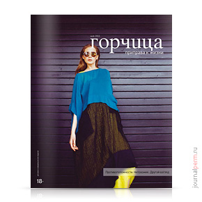 cover-gorchica-43