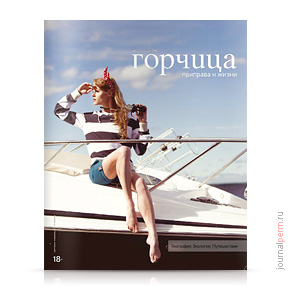cover-gorchica-45