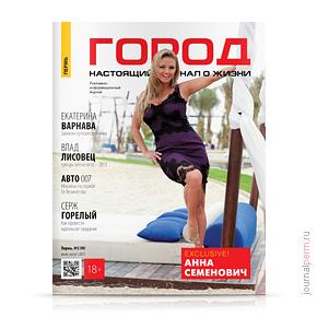 cover-gorod-08