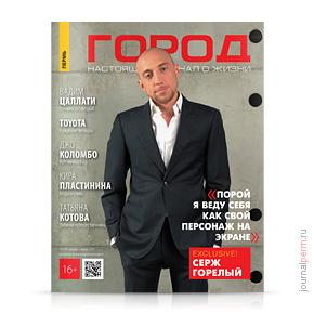 cover-gorod-09