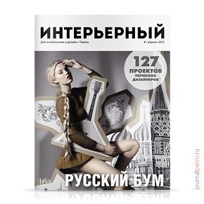 Интерьерный №1, апрель 2013