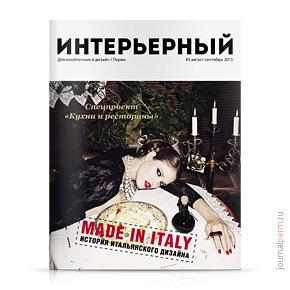 Интерьерный №3, август-сентябрь 2013