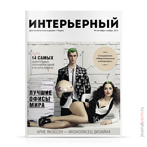 cover-interyerniy-04