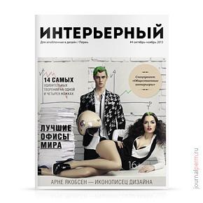 Интерьерный №4, октябрь-ноябрь 2013