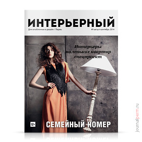 cover-interyerniy-09