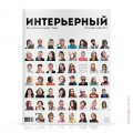 cover-interyerniy-10