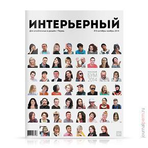 Интерьерный №10, октябрь-ноябрь 2014
