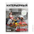 cover-interyerniy-13