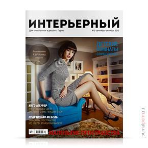Интерьерный №15, сентябрь-октябрь 2015