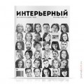 cover-interyerniy-16