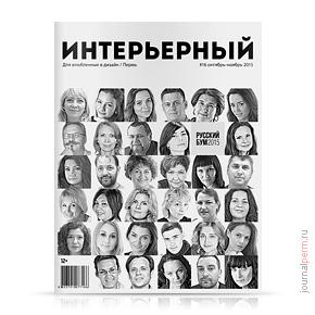 Интерьерный №16, ноябрь 2015