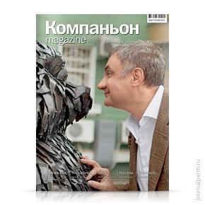 Компаньон magazine, №55, сентябрь 2011