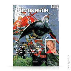 Компаньон magazine, №56, октябрь 2011