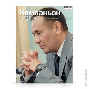 cover-kompanyon-57
