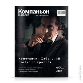 cover-kompanyon-61