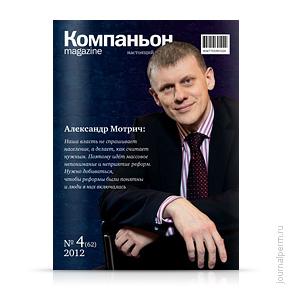 Компаньон magazine, №62, май 2012