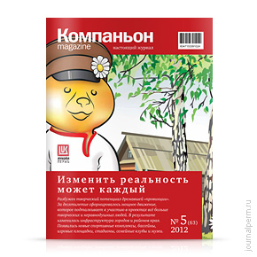 Компаньон magazine, №63, июнь 2012