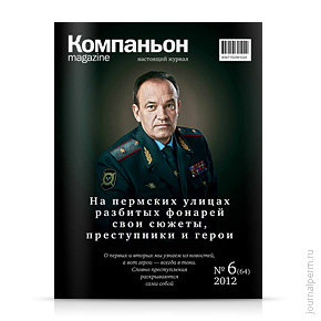 Компаньон magazine, №64, август 2012