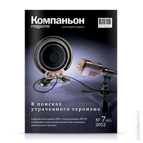 Компаньон magazine, №65, сентябрь 2012