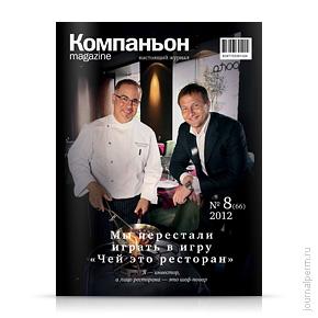 Компаньон magazine, №66, октябрь 2012