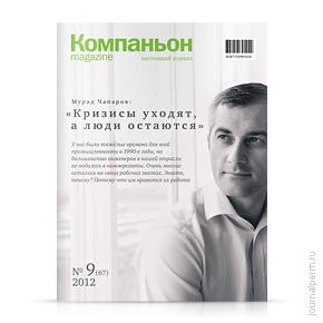 Компаньон magazine, №67, ноябрь 2012