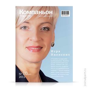 Компаньон magazine, №68, декабрь 2012