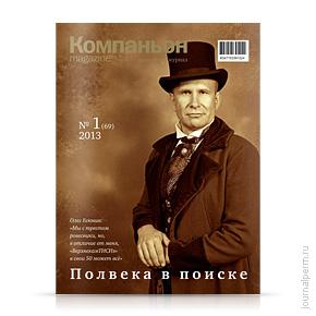 Компаньон magazine №69, март 2013