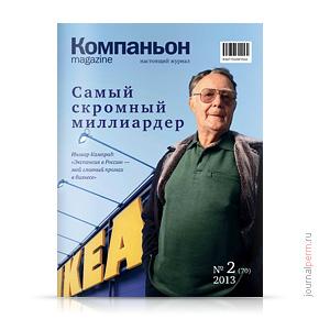 Компаньон magazine №70, апрель 2013
