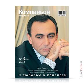 Компаньон magazine №71, май 2013