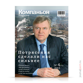 Компаньон magazine №72, июнь 2013