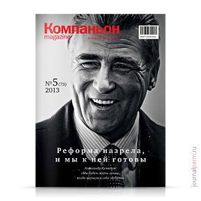 Компаньон magazine №73, август 2013