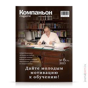 cover-kompanyon-74