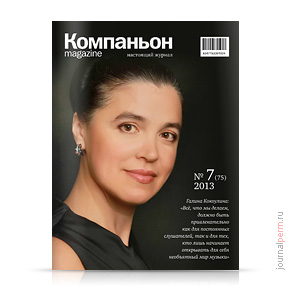 Компаньон magazine №75, октябрь 2013