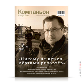 Компаньон magazine №76, ноябрь 2013