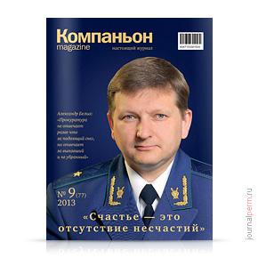 Компаньон magazine №77, декабрь 2013