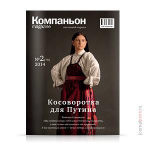 Компаньон magazine №79, апрель 2014