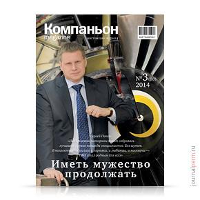 Компаньон magazine №80, май 2014