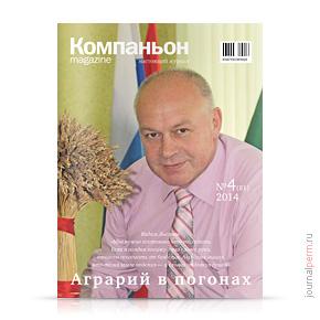 Компаньон magazine №81, июнь 2014
